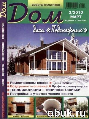 Книга Дом №3 (март 2010)