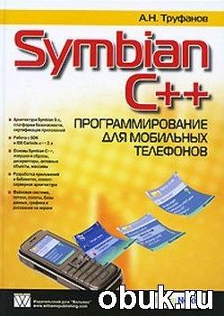 Книга Symbian C++. Программирование для мобильных телефонов