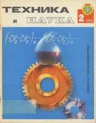 Техника и Наука №2 1973