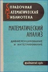 Математический анализ. В трех книгах. Дифференцирование и интегрирование