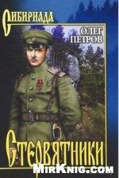 Книга Стервятники