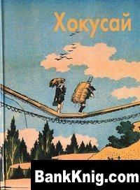 Книга Хокусай pdf 21,77Мб