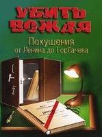Книга В поисках истины: Убить вождя. Покушения от Ленина до Горбачева (2011) SATRip avi  533Мб