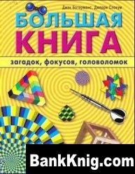 Книга Большая книга загадок, фокусов, головоломок pdf