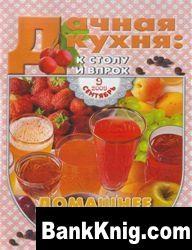 Журнал Дачная кухня к столу и впрок. №9 2009 djvu 11,2Мб