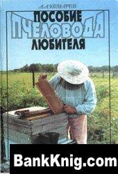 Аудиокнига Пособие пчеловода - любителя doc 10,13Мб