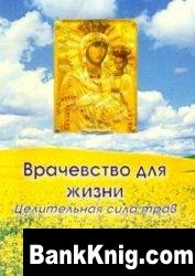 Книга Врачевство для жизни Целительная сила трав pdf 8,51Мб