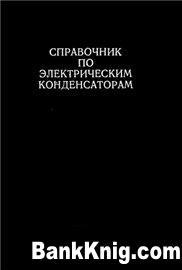 Книга Справочник по электрическим конденсаторам djvu 7Мб