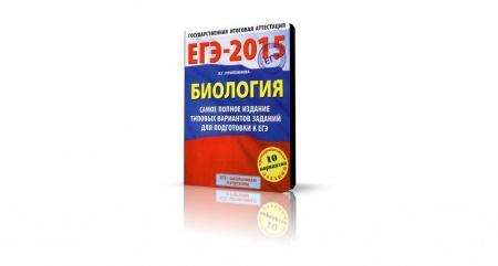 Книга «ЕГЭ-2015. Биология» Л.Г. Прилежаева. Пособие для подготовски к ЕГЭ содержит 10 вариантов типовых экзаменационных работ. Каждый