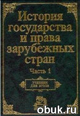 Книга История государства и права зарубежных стран (в 2-х частях)