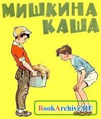 Книга Мишкина каша.