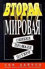 Книга Вторая мировая: ошибки, промахи, потери