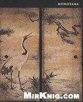 Книга Momoyama: Japanese Art in the Age of Grandeur