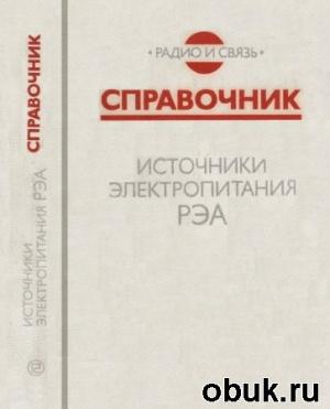 Книга Найвельт Г.С. - Источники электропитания радиоэлектронной аппаратуры: справочник