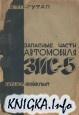 Книга Запасные части автомобиля ЗиС-5. Каталог-прейскурант