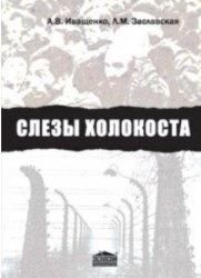 Книга Слезы Холокоста