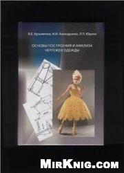 Книга Основы построения и анализа чертежей одежды