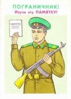 Книга Памятка солдату, матросу, сержатну по оказанию первой медицинской помощи pdf 15,61Мб
