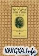 Книга Ибн Сина (Авиценна) - Избранные философские произведения
