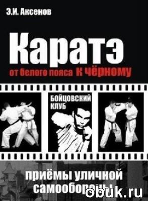 Книга Ка Каратэ: от белого пояса к черному. Техника и приемы уличной самозащиты  (2007)