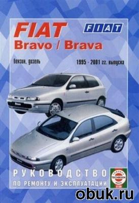 Книга Fiat Bravo / Brava, бензин / дизель, 1995-2001 гг. Руководство по ремонту и эксплуатации