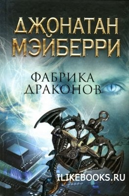 Книга Мэйберри Джонатан - Фабрика драконов