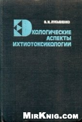 Книга Экологические аспекты ихтиотоксикологии