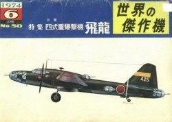 Книга Bunrin Do Famous Airplanes of the world old 050 1974 06 Mitsubishi Ki-67 Hiryu (Peggy) Type 4 Medium Bomber