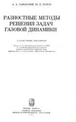 Книга Разностные методы решения задач газовой динамики