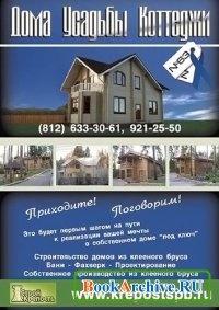 Журнал Дома. Усадьбы. Коттеджи №63 2012.