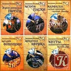 Таинственные места Земли (6 томов)