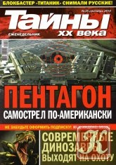 Тайны ХХ века № 35 2010