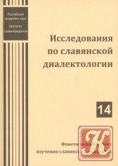 Книга Исследования по славянской диалектологии. 14: Фонетический аспект изучения славянских диалектов