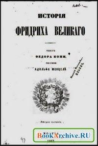 Книга История Фридриха Великого.