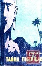Книга Тайна Пито-Као