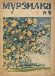Мурзилка №9 1936