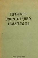 Книга Образование Северо-Западного правительства
