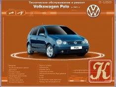Книга Мультимедийное руководство по эксплуатации, техническому обслуживанию и ремонту автомобиля Volkswagen Polo выпуска 2002-2005 годов.