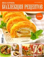 Школа гастронома. Коллекция рецептов № 22 2011