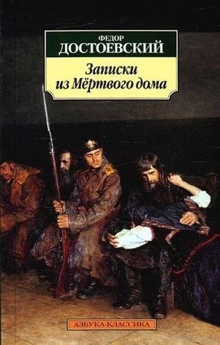 Книга Записки из Мертвого дома