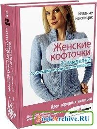 "Книга Вязание на спицах ""Женские кофточки""."