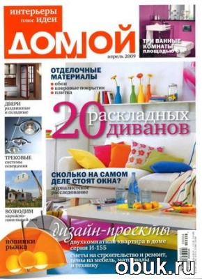 Журнал Домой. Интерьеры плюс идеи № 4 2009