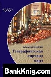 Книга Географическая картина мира Кн. I