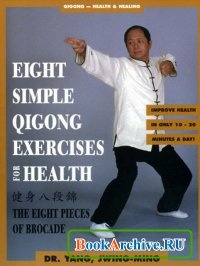 Eight Simple Qigong Exercises for Health: The Eight Pieces of Brocade.
