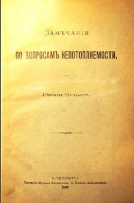 Книга Замечания по вопросам непотопляемости