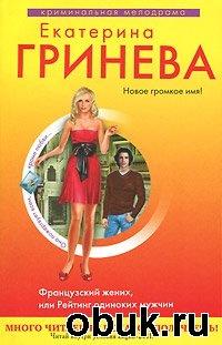 Книга Екатерина Гринева. Французский жених, или Рейтинг одиноких мужчин