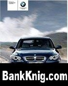 Книга Руководство по эксплуатации автомобиля BMW 5 серии, платформа Е60/Е61, выпуск c 06.2007г
