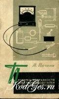 Книга Проверка исправности электрорадиодеталей в домашних условиях