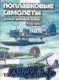 Аудиокнига Поплавковые самолеты Второй мировой войны. 1939-1945.