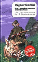 Книга Жизнь и необычайные приключения солдата Ивана Чонкина. Книги 1-2